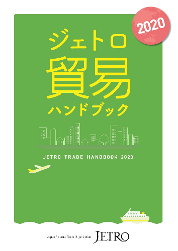 ジェトロ貿易ハンドブック