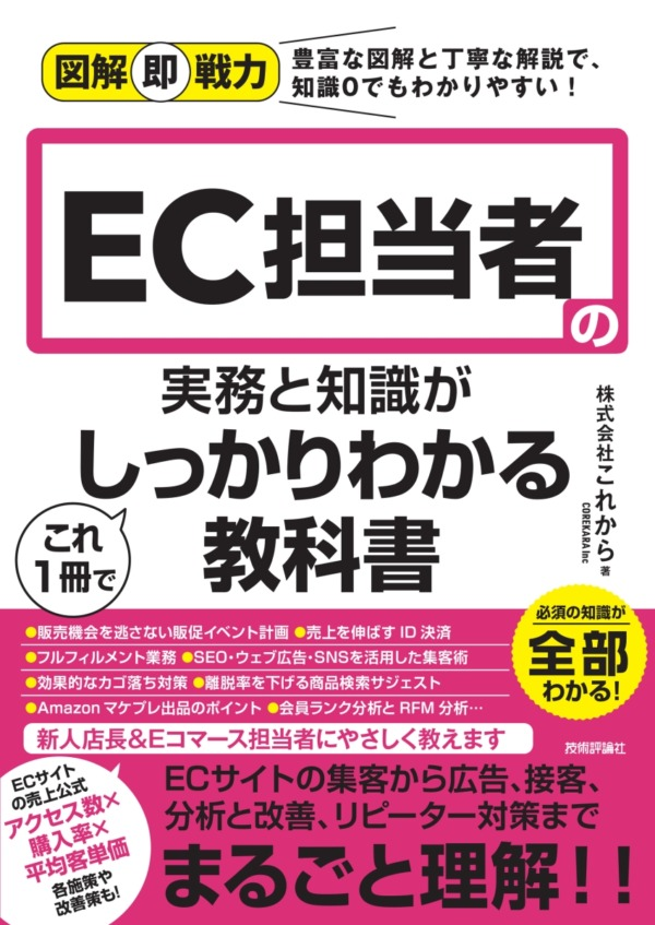 EC Guidebook for beginner